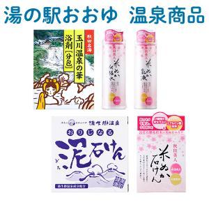 入浴剤 石鹸 乳液 セット 湯の駅おおゆ 温泉商品|kazuno-love