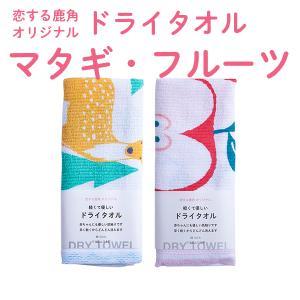 秋田 フェイスタオル  恋する鹿角オリジナル ドライタオル|kazuno-love