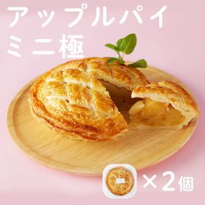 アップルパイ ミニ(極)(2個セット)|kazuno-love
