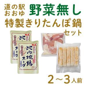 道の駅おおゆ特製きりたんぽセット(野菜なし:2〜3人前)|kazuno-love
