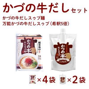 かづの牛だしスゥプ麺と万能かづの牛だしスゥプセット|kazuno-love