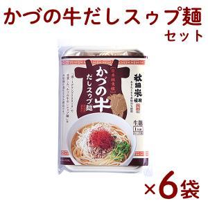 かづの牛だしスゥプ麺6個セット|kazuno-love