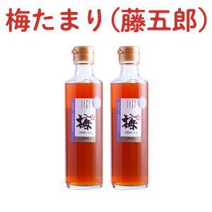 完熟梅たまり(南高梅) 275ml 2本|kazuno-love
