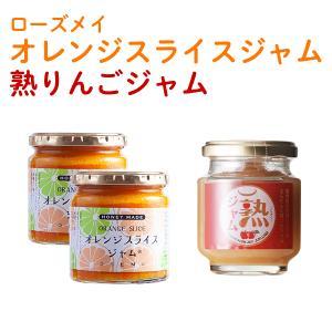 お歳暮 ハロウィン お菓子 グルメ ギフト プレゼント ローズメイ オレンジスライスジャム×2個+熟りんごジャム×1個|kazuno-love