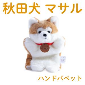 秋田犬 マサル パペット|kazuno-love
