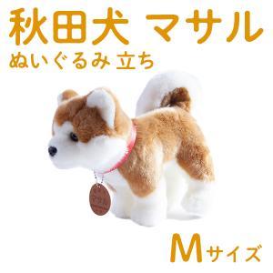 秋田犬 ぬいぐるみ 立ちマサル M|kazuno-love