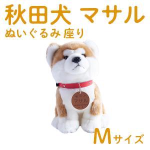 秋田犬 ぬいぐるみ 座りマサル M|kazuno-love
