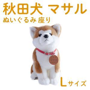 秋田犬 ぬいぐるみ 座りマサル L|kazuno-love