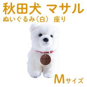 秋田犬 ぬいぐるみ 白 座りマサル M|kazuno-love