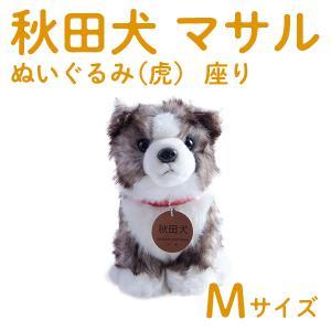秋田犬 ぬいぐるみ 虎 座りマサル M|kazuno-love
