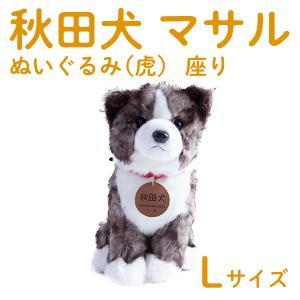 秋田犬 ぬいぐるみ 虎 座りマサル L|kazuno-love