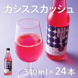カシススカッシュ 340ml×24本|kazuno-love