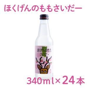 ほくげんのももさいだー 340ml×24本|kazuno-love