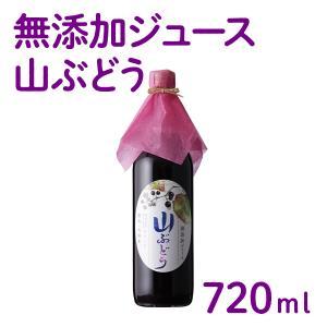 無添加ジュース 山ぶどう|kazuno-love