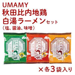 UMAMY 秋田比内地鶏 白湯ラーメン(塩、醤油、味噌) 各3個セット|kazuno-love