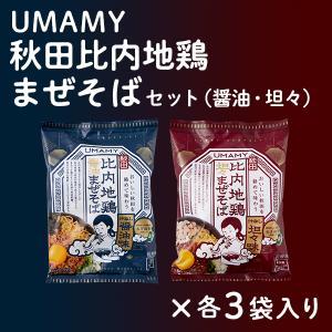UMAMY 秋田比内地鶏 まぜそば(醤油・坦々) 各3個セット|kazuno-love