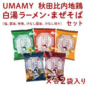 UMAMY 秋田比内地鶏 白湯ラーメン・ませぞばセット 各2個セット|kazuno-love