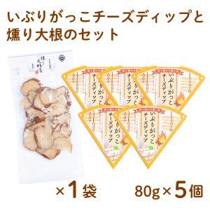 いぶりがっこ チーズディップと燻り大根のセット|kazuno-love
