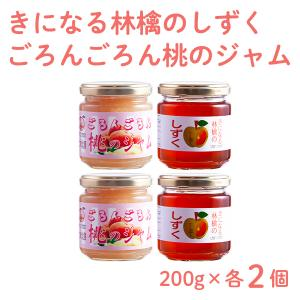 きになる林檎のしずく×2個 ごろんごろん桃のジャム×2個|kazuno-love