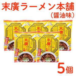 末廣ラーメン本舗 ラーメン(醤油味)5個|kazuno-love