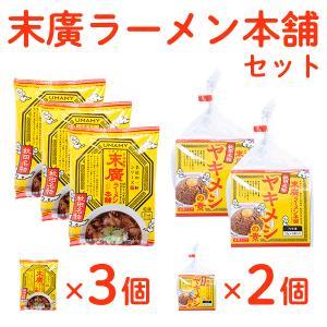 末廣ラーメン本舗 ラーメン3個&ヤキメシの素2個|kazuno-love
