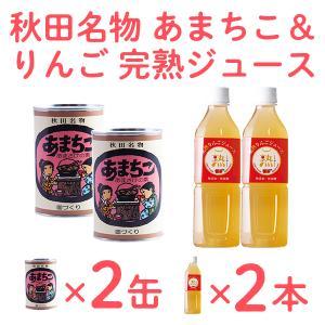 秋田名物 あまちこ&りんご 完熟ジュース|kazuno-love
