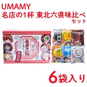 UMAMY 名店の1杯 東北六県味比べセット|kazuno-love