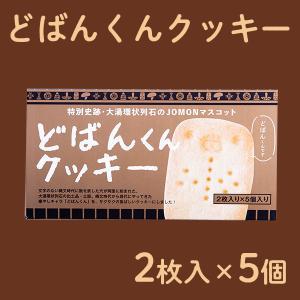ハロウィン お菓子 冬物ギフト プレゼント どばんくんクッキー 2枚入×5個|kazuno-love