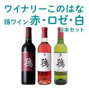 鴇ワイン赤・ロゼ・白の3本セット kazuno-love