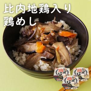 地鶏 炊き込みご飯 比内地鶏入り 鶏めし(1人前) 3個セット|kazuno-love