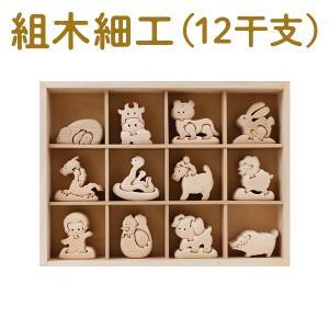 木工 プレゼント 組木細工(12干支)|kazuno-love