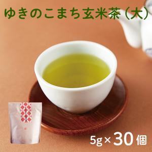 ゆきのこまち玄米茶(5g×30個)|kazuno-love