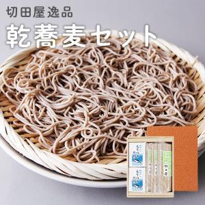 そば 手打ち 切田屋逸品乾蕎麦セット|kazuno-love