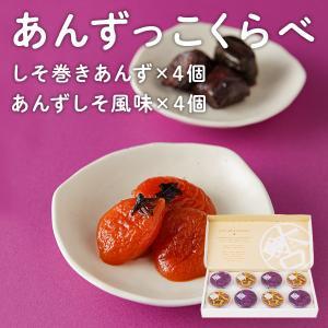 秋田 ご当地 食べ比べ あんずっこくらべ|kazuno-love