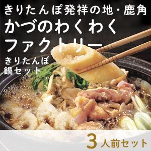 秋田 郷土料理 鍋 比内地鶏 きりたんぽ鍋セット 3人前|kazuno-love
