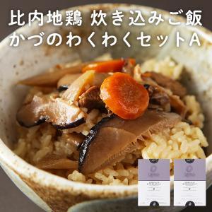 秋田 地鶏 比内地鶏 炊き込みご飯 かづのわくわくセットA 2個|kazuno-love