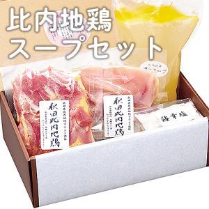 鶏肉 もも肉 むね肉 比内地鶏とスープセット(冷凍)|kazuno-love