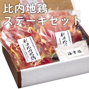 鶏もも肉 むね肉 比内地鶏ステーキセット(冷凍) ご当地|kazuno-love