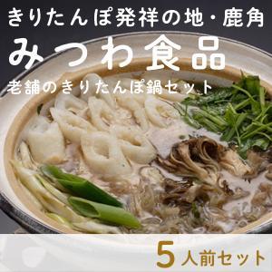 秋田 郷土料理 老舗のきりたんぽ鍋(5人前)|kazuno-love