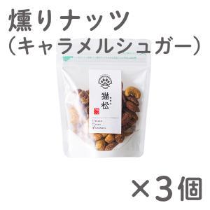 おつまみ ギフト プレゼント お菓子燻りナッツ(キャラメルシュガー) 3個セット|kazuno-love