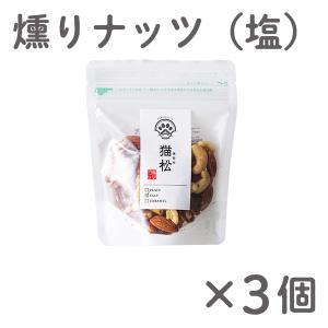 おつまみ ギフト プレゼント 燻りナッツ(塩) 3個セット|kazuno-love