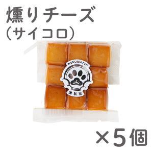 燻りチーズ(サイコロ) 5個セット|kazuno-love