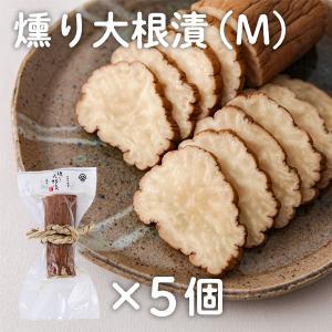 燻り大根 漬(M) 5個セット|kazuno-love