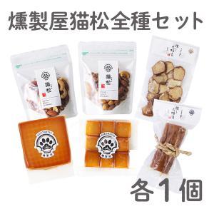 燻製屋猫松 全種類セット|kazuno-love