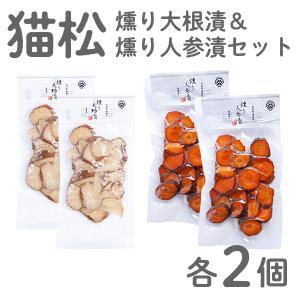 猫松 燻り大根漬&燻り人参漬(各2個セット)|kazuno-love