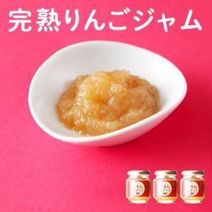 完熟りんごジャム 3個セット kazuno-love