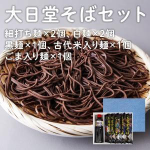 無農薬 食べ比べ セット 大日堂蕎麦セット|kazuno-love