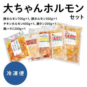 ホルモン 「大ちゃんホルモン」セット 冷凍|kazuno-love