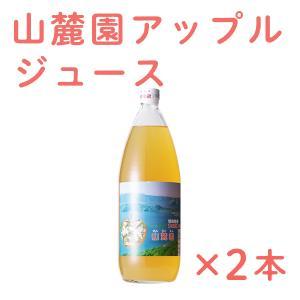 ジュース ギフト プレゼント フルーツ 山麓園アップルジュース 2本セット|kazuno-love