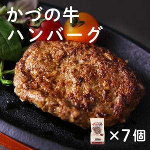 ハンバーグ  短角牛 国産和牛 かづの牛 7個セット グルメギフト|kazuno-love